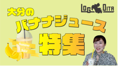 【Youtube更新】大分で飲めるバナナジュース特集