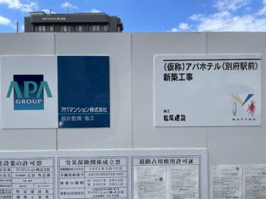 アパホテルが大分初進出!!別府駅付近で2022年春開業!!