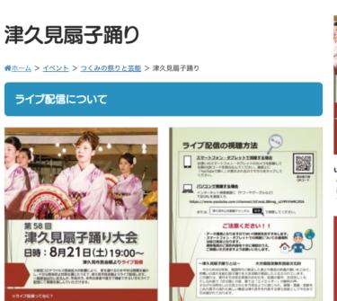 津久見扇子踊り大会が8月21日にオンラインで開催