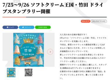 竹田でソフトクリームのドライブスタンプラリーをやっているらしい