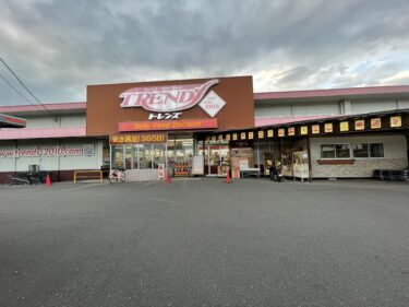 古国府にあるトレンズが閉店。業務スーパーに変わってダイソーも入るみたい
