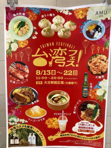 アミュプラザおおいたで台湾フェスっていう出店がでてた