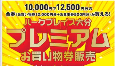 パークプレイス大分でプレミアム買い物券が9月18日から販売するらしい。2500円もお得。