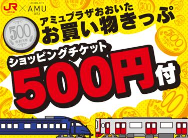 大分駅までの往復きっぷを買うと500円のショッピングチケットがもらえる
