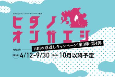 10月1日より日田で5900円もお得になるキャンペーンするらしい