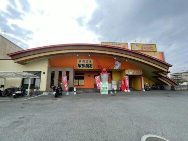 森町にある『まねきの湯』が10月25日閉店