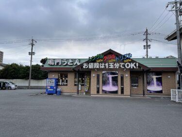鳴門うどん 舞鶴店が2021年9月17日に閉店