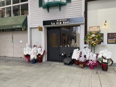 ガレリア竹町に本格フレンチのお店『LA VIE EST…』がオープンしてた