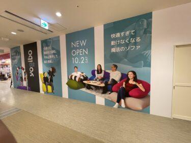 10月2日にアミュプラザ大分にオープンするyogiboはポケモンストアの跡地