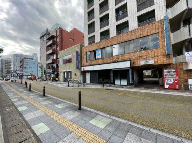 中央町にある台湾料理『福源 若草店』が閉店してた