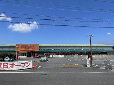 古国府の業務スーパーとダイソーは10月下旬にオープン