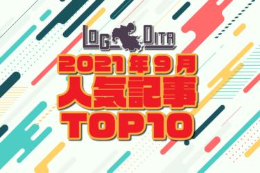 LOG OITAの2021年9月の人気記事まとめ